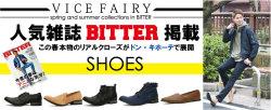 VICE FAIRY (ヴァイスフェアリー) メンズ  渋谷109系 通販 お兄系 悪羅悪羅系 即日出荷翌日到着